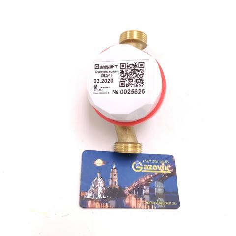 Счетчик воды передающий показания СВД - 15 (Элехант)