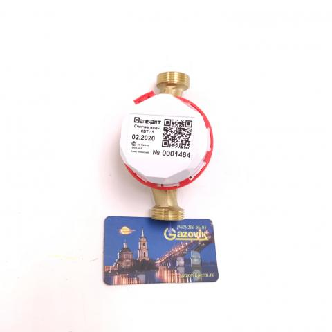 Счётчик воды передающий показания СВТ - 15 (Элехант) - с термодатчиком