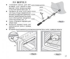 Плита газоэлектрическая Gefest ПГЭ 5502-02 0042