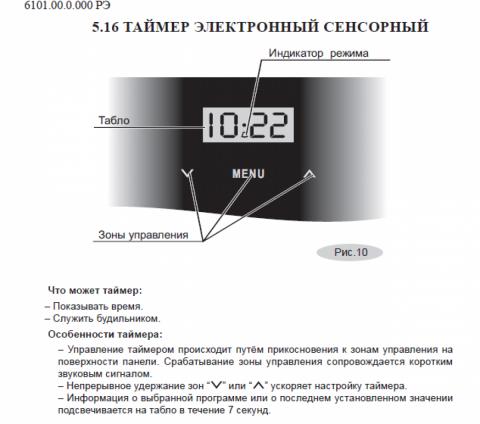 Плита газовая Gefest ПГ 6300-03 0047