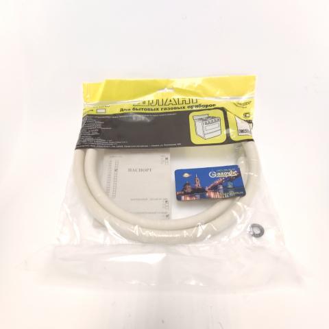 Газовый шланг резиновый - 120 см, Г/Г