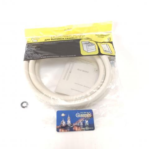 Газовый шланг резиновый - 250 см, Г/Г