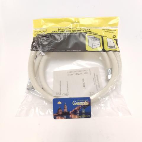 Газовый шланг резиновый - 200 см, Г/Г
